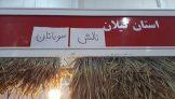 🔺ضعف استان گیلان در معرفی آثار و تابلوی غرفه ها در نمایشگاه بین المللی توانمندی های روستائیان و عشایر در تهران