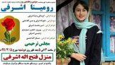 حامیان حقوق بشر و مخالفین اعدام خواستار اعدام قاتل شدند